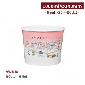【冷熱共用碗1000ml - 美味好食光】140口徑 湯碗 紙碗 免洗 - 1箱600個 / 1條100個