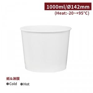 【冷熱共用碗1000ml - 白色】142口徑 湯碗 紙碗 免洗 - 1箱600個 / 1條100個