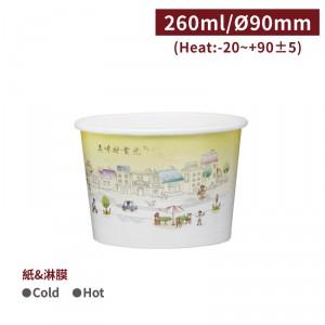 一週出貨【冷熱共用碗260ml - 美味好食光】90口徑 湯碗 紙碗 免洗 - 1箱2000個 / 1條100個