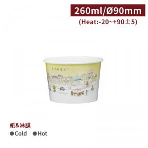 【冷熱共用碗260ml - 美味好食光】90口徑 湯碗 紙碗 免洗 - 1箱2000個 / 1條100個
