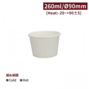 【冷熱共用碗260ml - 白色】90口徑 湯碗 紙碗 冰淇淋杯 免洗 - 1箱1000個 / 1條100個