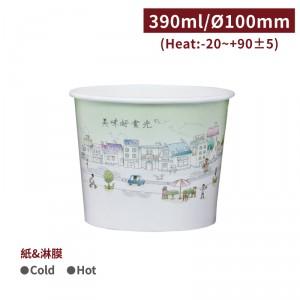 一週出貨【冷熱共用碗390ml - 美味好食光】100口徑 湯碗 紙碗 免洗 - 1箱1000個 / 1條100個