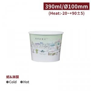 【冷熱共用碗390ml - 美味好食光】100口徑 湯碗 紙碗 免洗 - 1箱1000個 / 1條100個