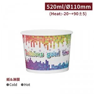 一週出貨【冷熱共用碗520ml - good time】110口徑 湯碗 紙碗 免洗 - 1箱1000個 / 1條100個