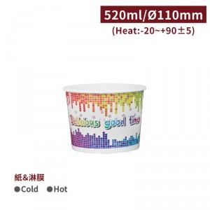 【冷熱共用碗520ml - good time】110口徑 湯碗 紙碗 免洗 - 1箱1000個 / 1條100個