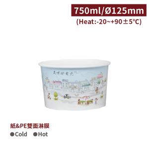 【冷熱共用碗750ml - 美味好食光】口徑125mm 湯碗 紙碗 免洗 - 1箱600個 / 1條100個