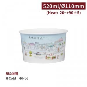 一週出貨【冷熱共用碗750ml - 美味好食光】125口徑 湯碗 紙碗 免洗 - 1箱600個 / 1條100個