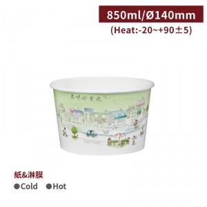 【冷熱共用碗850ml - 美味好食光】140口徑 湯碗 紙碗 免洗 - 1箱600個 / 1條100個