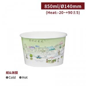 一週出貨【冷熱共用碗850ml - 美味好食光】140口徑 湯碗 紙碗 免洗 - 1箱600個 / 1條100個