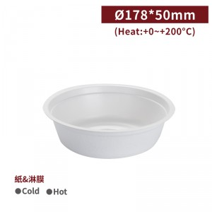 【紙漿碗 - 850ml】178口徑 免洗碗 紙碗 可微波 免洗餐具 - 1箱600個 / 1包150個