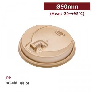 【 V690 咖啡杯蓋 -古銅金 】90口徑 就口蓋 免吸管 PP - 1箱1000個/1條50個