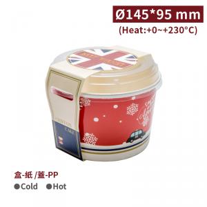 【戚風中空烘烤盒-英倫風】含蓋/彩標 蛋糕盒 蛋糕紙模 雪紡戚風 - 1箱600個 / 1包50個