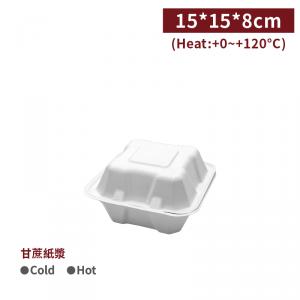 【自扣式甘蔗漿餐盒-6吋 (白色)】加深款 漢堡盒 蛋糕盒 點心盒 外帶盒 環保餐盒 - 1箱500個/1包50個