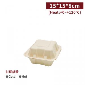 ★ 預購95折 ★【自扣式甘蔗漿餐盒-6吋 (米色)】加深款 漢堡盒 蛋糕盒 點心盒 外帶盒 環保餐盒 - 1箱500個/1包50個