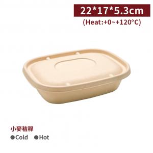 【U型小麥秸稈餐盒(含蓋) - 米黃】1100ML 可微波 不可進烤箱 外帶盒 沙拉盒 - 1箱400組 / 1包50組