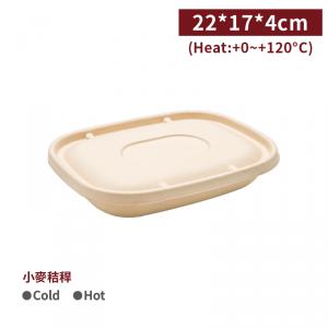 【U型小麥秸稈餐盒(含蓋) - 米黃】800ML 22*17*4cm 可微波 不可進烤箱 外帶盒 沙拉盒 - 1箱400組 / 1包50組