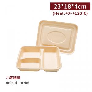 【方型小麥秸稈三格餐盒-小(含蓋)】方形 免洗餐盤 便當盒 環保餐盒 外帶盒 - 1箱400組 / 1包50組