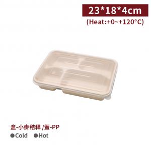 【方型小麥秸稈四格餐盒-小(含蓋)】方形 免洗餐盤 便當盒 環保餐盒 外帶盒 - 1箱400組 / 1包50組