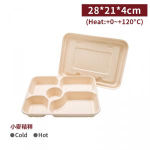【方型小麥秸稈五格餐盒-大(含蓋)】方形 免洗餐盤 便當盒 環保餐盒 外帶盒 - 1箱200組 / 1包50組