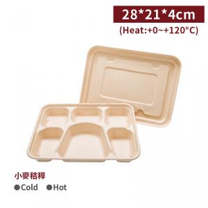 【方型小麥秸稈六格餐盒-大(含蓋)】方形 免洗餐盤 便當盒 環保餐盒 外帶盒 - 1箱200組 / 1包50組