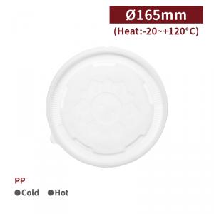 【PP湯碗蓋 - 霧透】165口徑 適用 900ml 丼飯紙碗 蓋子不可加熱 - 1箱600個 / 1包50個