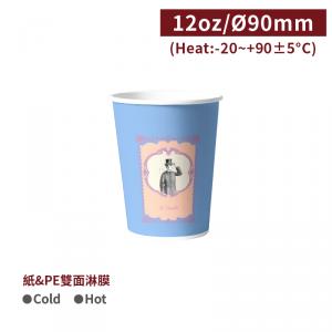 【冷熱共用杯12oz - 紳士藍】口徑90*110mm - 1箱1000個 / 1條50個