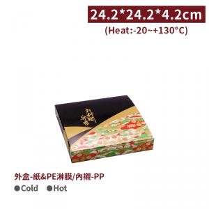 【日式高級餐盒(含PP內盒)-錦】料理外帶盒 日式便當 九格內襯 - 1箱300組 / 1包100組
