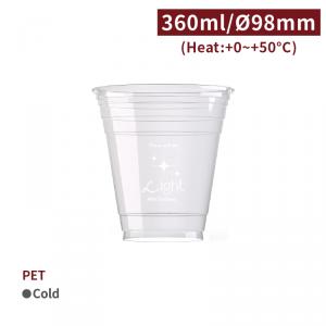 【PET-真空杯12oz/360ml-Light】口徑98mm 飲料杯 透明杯 塑膠杯 不可封膜 - 1箱1000個 / 1條50個