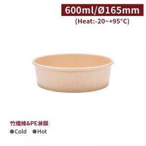 【日式丼飯紙碗600ml - 淺茶色】165口徑 扁碗 耐熱 - 1箱600個 / 1包50個