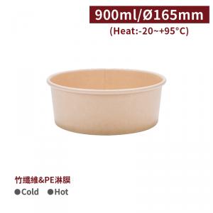 【日式丼飯紙碗900ml - 淺茶色】165口徑 扁碗 耐熱 - 1箱600個 / 1包50個