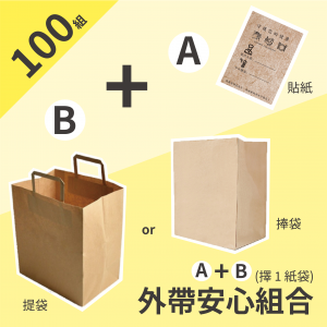 超值專區【外帶安心組合】安心防疫貼紙 牛皮紙袋 - 1箱100組