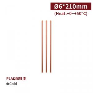 【621-咖啡斜口吸管】PLA環保 咖啡渣 生物分解 口徑6*210mm - 1箱4200支 / 1包150支