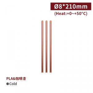 【821-咖啡斜口吸管】PLA環保 咖啡渣 生物分解 口徑8*210mm -1箱2400支 / 1包100支