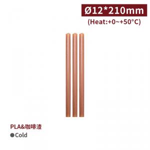 【1221-咖啡斜口吸管】PLA環保 咖啡渣 生物分解 口徑12*210mm -1箱1000支 / 1包50支