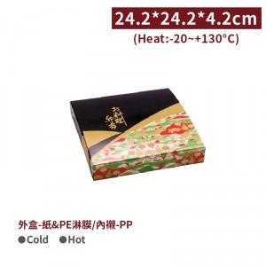 【日式高級餐盒(含PP內盒)-錦】料理外帶盒 日式便當 九宮格內襯 - 1箱300組 / 1包100組