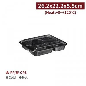 【PP長方形餐盒 - 五格 (含OPS蓋)】蓋不可微波 耐熱 塑膠餐盒 黑色 - 1箱300個 / 1條50個