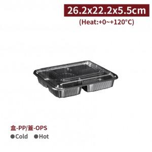 【PP長方形餐盒 - 六格 (含OPS蓋)】蓋不可微波 耐熱 塑膠餐盒 黑色 - 1箱300個 / 1條50個