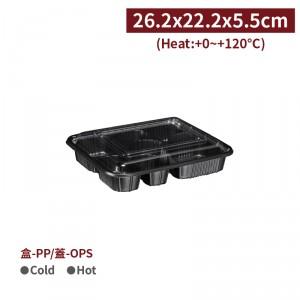 【PP長方形餐盒 - 七格 (含OPS蓋)】蓋不可微波 耐熱 塑膠餐盒 黑色 - 1箱300個 / 1條50個