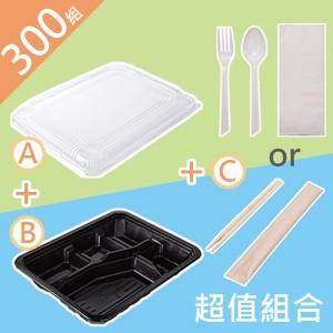 預購【食安心組合箱-餐具餐盒組】耐熱 可微波 黑色盒 塑膠盒 外帶餐盒 免洗餐盒 - 1箱300組