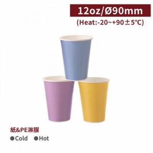 【純色冷熱共用杯12oz】口徑90*110mm 三款混搭 - 1箱1000個 / 1組150個