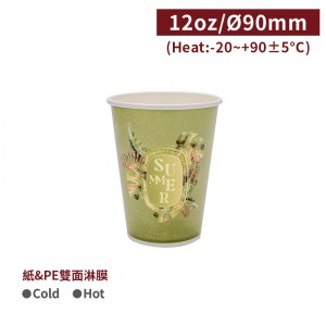 【冷熱共用杯12oz - 清新森林杯】橄欖綠/米黃 口徑90*110mm(單色隨機出貨) - 1箱1000個 / 1條50個