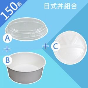 超值專區【食安心組合箱-日式丼飯組】165口徑 扁碗 耐熱 - 1箱150組