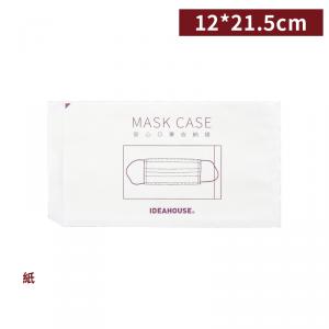 【安心口罩收納袋】12*21.5cm L型 收納套 防疫 衛生 安心