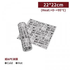 【防油淋膜紙 - 美式設計款】22*22cm 30g 白色 防油襯紙 漢堡紙 貝果 輕食包裝 - 1箱5000張 / 1包200張