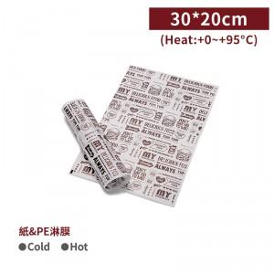 【防油淋膜紙 - 美式設計款】30*20cm 30g 白色 捲餅紙 防油襯紙 輕食包裝- 1箱5000張 / 1包200張