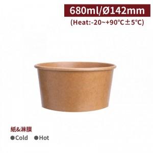 【冷熱共用碗680ml(不含蓋) - 雙牛皮】口徑142 湯碗 紙碗 免洗 - 1箱600個 / 1條50個