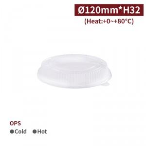 【OPS湯碗蓋】口徑142mm 凸蓋 - 1箱600個 / 1條50個