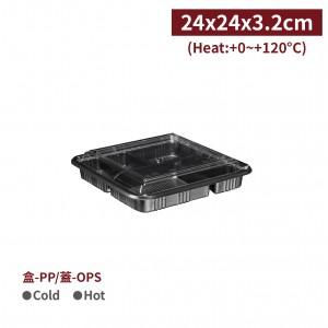 【PP方形餐盒 - 八格 (含OPS蓋)】蓋不可微波 耐熱 塑膠餐盒 黑色 - 1箱300個 / 1條50個