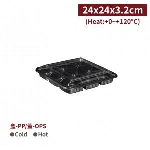 【PP方形餐盒 - 九格 (含OPS蓋)】蓋不可微波 耐熱 塑膠餐盒 黑色 - 1箱300個 / 1條50個