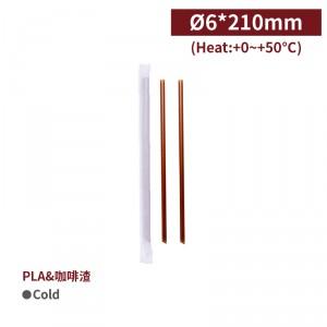 【621-咖啡斜口吸管-單支包】PLA環保 咖啡渣 生物分解 口徑6*210mm - 1箱5000支 / 1包1000支